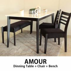 【送料無料】東馬 AMOUR アムル ダイニング セット ( テーブル + チェア2脚 + ベンチ )  激安 通販 家具