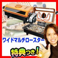 ベルソス ワイドマルチロースター VS-KE12 電気グリル VERSOS 電気ロースター 魚焼き器 VSKE12