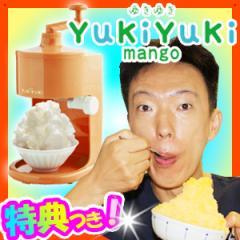 ゆきゆき マンゴー YukiYuki mango ユキユキ 台湾かき氷器 かき氷メーカー 台湾スイーツ かき氷機 氷かき器 カキ氷機
