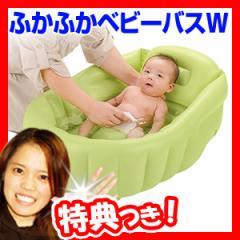 赤ちゃん風呂 ベビーバス リッチェル ふかふかベビーバスW ストッパー付き 赤ちゃんの姿勢をキープ ビニール製ベビーバス 赤ちゃんお風呂