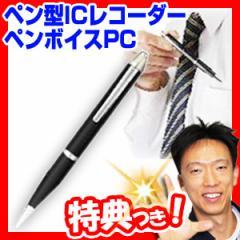 ペン型ICレコーダー ペンボイスPC IC-P04BK ボールペン型ボイスレコーダー 録音機能付きボールペン ボイスレコーダー IC録音機 大容量4G