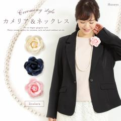 【Honeys ハニーズ】カメリア&ネックレス セレモニースタイルに最適 コサージュ ネックレス パール ハレの日