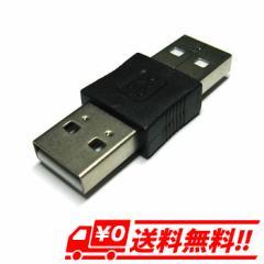 【レビューで送料無料】 変換名人 USB A(オス) - A(オス) 中継アダプタ USBAA-AA パソコン・周辺機器 アクセサリー 変換コネクタ・ケーブ