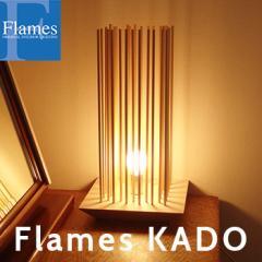 Flames フレイムスカド DS-089(リビング/インテリアライト/おすすめ/木製/フロアランプ/オシャレ/インテリア) メーカー直送