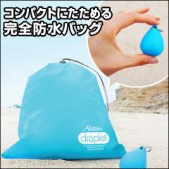 マタドール ドロップレット ウェットバッグ Matador Droplet(水着入れ/防水巾着袋/海水浴/プール/登山/アウトドア/レジャー)