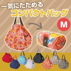 MARNA マーナ Shupatto シュパット コンパクトバッグ M(買い物袋/おしゃれ/エコバッグ/折り畳み/携帯/便利/買い物バッグ)【S】