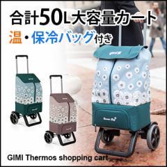 GIMI ショッピングカート サーモス カングー GIMKG(エコバッグ/大/キャリーカート/買い物/ショッピングキャリー)
