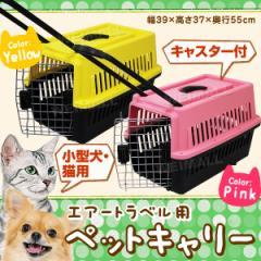 限定■ ペット キャリー 猫用 犬用 小型犬 エアトラベルキャリー キャリーバッグ キャスター付き ※まとめ買割対象