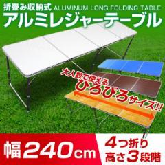 アウトドア テーブル レジャーテーブル 折りたたみ テーブル レジャー キャンプ テーブル ピクニックテーブル アルミテーブル
