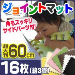 16枚(約3畳) ジョイントマット☆ 大判 60cm 1cm厚 選べる7パターン!! 防音 転んでも安心 フロアマット 赤ちゃん ノンホル EVA