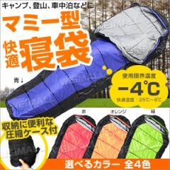 秋レジャー開始!! 寝袋 シュラフ マミー型 洗える寝袋 キャンプ用寝具 耐寒温度 -4℃ 冬用 夏用 軽量 コンパクト 登山