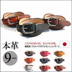 本革ベルト フルベジタブルタンニンレザー レザーベルト 皮ベルト スーツにも ビジネス メンズ レディース  姫路産 (全9色)