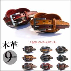 ステッチ本革ベルト レザーベルト 皮ベルト カジュアルベルト メンズ レディース ユニセックス 2色使い (全9色)