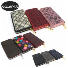 クロコ財布 本革クロコダイル ファスナー財布 ラウンドファスナー 特殊素材 ワニ皮財布 父の日 母の日(9色) 送料無料