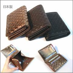 日本製 シープレザー 財布 羊の本革使用 編み込みメッシュ レザー イントレチャート 2つ折り コンパクト財布 (全3色) 送料無料