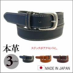 日本製 本革ベルト ステッチ入りレザーベルト 皮ベルト スーツにも ビジネスベルト メンズベルト(全3色)