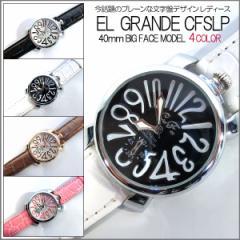 送料無料  (定形外郵便配送可能/3個まで) トップリューズ式ビッグフェイス ドレスウォッチ 腕時計 プレーンタイプ 40mm