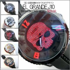 送料無料  (定形外郵便配送可能/3個まで) ビッグフェイス 3D 腕時計 スカルドクロ 50mm