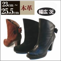 ショートブーツ 本革 レディース 黒 大きいサイズ ヒール スエードブーツ リボン 牛皮 レザー アーモンドトゥ 3E  本皮 レザー  (3色)