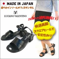 ルチアノバレンチノ オフィスサンダル 痛くない 日本製 LUCIANO VALENTINO アンクルストラップ  コンフォート ナース  (ブラック)