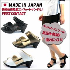 ファーストコンタクト カジュアル サンダル 痛くない 日本製 FIRST CONTACT 美脚 パンプス コンフォート オフィス 通勤 ナース (全3色)