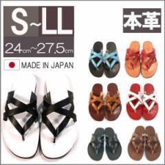 日本製 徳島 牛革 レザートングサンダル 国産レザーサンダル 皮サンダル 本革 2トーンカラー (7色)