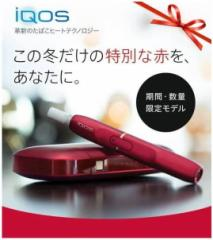 【国内正規品】アイコス IQOS 本体 電子タバコ ボルドーレッド iqos (アイコスキット) たばこ プルームテック  ビタボン ビタシグ