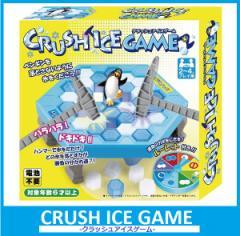 クラッシュアイスゲーム (TY-0185) ファミリーゲーム パーティ プレゼント おもちゃ 【4月上旬出荷予約】