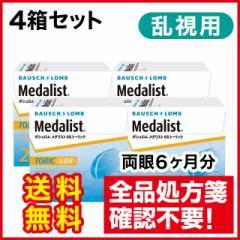【送料無料】メダリスト 66 トーリック×4箱セット/ボシュロム/乱視用使い捨て/コンタクト