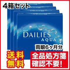 【送料無料】デイリーズアクア バリューパック 90枚入り×4箱セット/アルコン/1日使い捨て/ワンデー/コンタクト