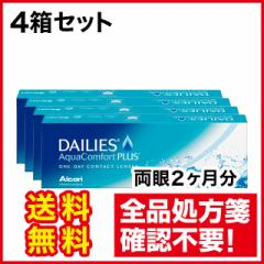 【送料無料】デイリーズアクア コンフォートプラス×4箱セット/アルコン/1日使い捨て/ワンデー/コンタクト