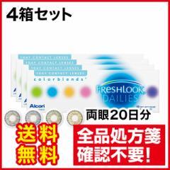 【送料無料】フレッシュルックデイリーズ×4箱セット/アルコン/カラコン/ワンデー/コンタクト