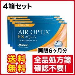 【送料無料】エアオプティクス EX アクア×4箱セット/アルコン/1ヵ月使い捨て/マンスリー/コンタクト