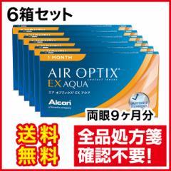 【送料無料】エアオプティクス EX アクア×6箱セット/アルコン/1ヵ月使い捨て/マンスリー/コンタクト