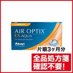 エアオプティクス EX アクア/アルコン/1ヵ月使い捨て/マンスリー/コンタクト