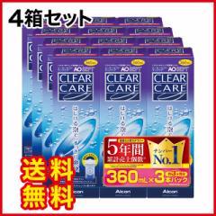 【送料無料】AOSEPT クリアケア トリプルパック(360ml x 3本)×4箱セット/アルコン/【ケア用品】/コンタクト