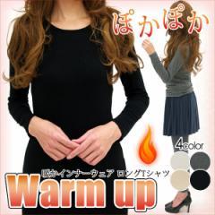 発熱ストレッチインナーロングTシャツ heat-t02 大きいサイズ LL レディース