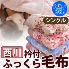 西川ブランド ふっくらあったか毛布 シングルサイズ 【昭和西川 京都西川 毛布 シングル 毛布 西川 毛布】