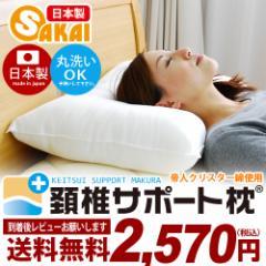 【日本製】 頚椎サポート枕(43×63cm)【枕 まくら 肩こり 頸椎 ピロー pillow 寝具 快眠 洗える枕 アレルギー対策 頸椎】