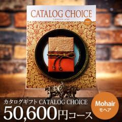 (カタログギフト)カタログチョイス CATALOG CHOICE (モヘア) 送料無料[お中元 のしOK]