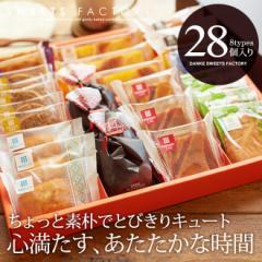 菓子折り ギフト / ダンケ スイーツファクトリー(28号 RSF-30)(お菓子 洋菓子 詰め合わせ)【送料無料】【B4】[お中元 のしOK]