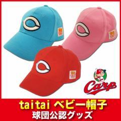 広島東洋カープグッズ taitaiベビー帽子(レッド・ブルー・ピンク)/広島カープ