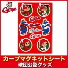 広島東洋カープグッズ カープマグネットシート/広島カープ