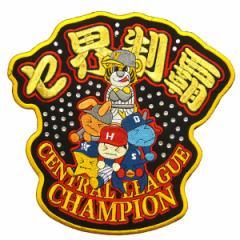 阪神タイガース 刺繍ワッペン セ界制覇 4色 (アイロン取付け)