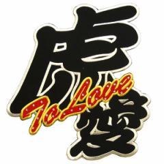 阪神タイガース 刺繍ワッペン 虎愛 4色 (アイロン取付け)