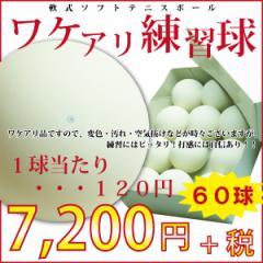 軟式テニスボール練習球 60個(5ダース)【ワケアリ練習球】【ソフトテニスボール】