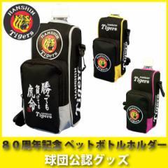 阪神タイガース 80周年記念ペットボトルホルダー
