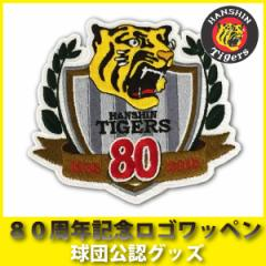 阪神タイガース 刺繍ワッペン 80周年記念ロゴワッペン