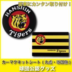 阪神タイガースグッズ カーマグネットシート(丸虎・球団旗)