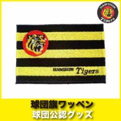 阪神タイガース 刺繍ワッペン 球団旗ワッペン